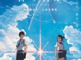 Film review: Your Name by MakotoShinkai