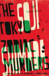 Book review: The Tokyo Zodiac Murders