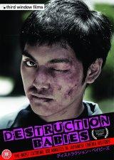 Film review: DestructionBabies